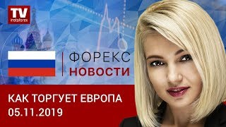 InstaForex tv news: 05.11.2019: Евро и фунт уступили доллару, ожидая прогресса в торговых переговорах