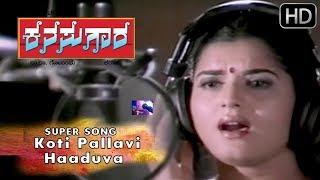 Koti Pallavi Haaduva | Kanasugaara | ಕೋಟಿ ಪಲ್ಲವಿ ಹಾಡುವ | ಕನಸುಗಾರ