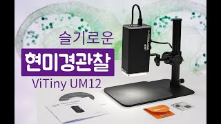 ViTiny UM12 USB 현미경 digital mi…