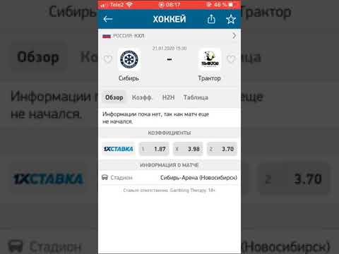 СИБИРЬ-ТРАКТОР/ПРОГНОЗ/СТАВКА/КХЛ/21.01.2020/