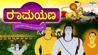 Sampoorna Ramayana - Kannada Full Movies | Kannada Story For Children
