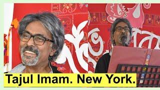 ❇️kala re koi.কালারে কই। সে কার  কুঞ্জেতে পোহায় নিশি। Tajul Imam New York