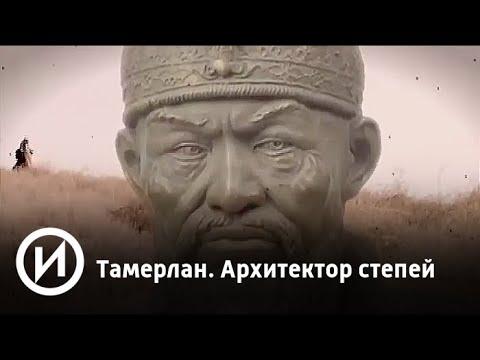 "Тамерлан. Архитектор степей | Телеканал ""История"""