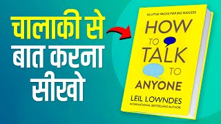 Download How to Talk to Anyone | Book Summary In Hindi | Book Summary Video