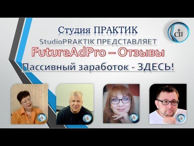#FutureAdPro #StudioPRAKTIK #Отзывы #Пассивный заработок - здесь! #FutureNet