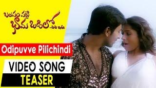 Balapam Patti Bhama Odilo Movie Odipuvve Pilichindi Song Teaser || Rashmi, Shanthanu Bhagyaraj