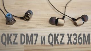 Розпакування навушників QKZ DM7 і QKZ X36M а також порівняння з AudioTechnica ATH-CK313