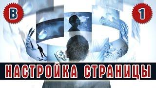 ВКонтакте моя страница - настройки страницы Часть 1(ВКонтакте моя страница - первая часть видео о том, как правильно настроить свою страницу вконтакте. Разбор..., 2014-09-10T11:35:35.000Z)