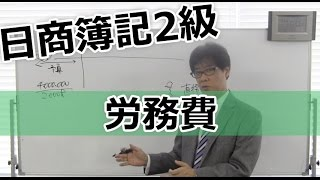 無料で学べる 日商簿記2級[工業編]03労務費 thumbnail