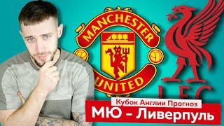 Манчестер Юнайтед Ливерпуль Кубок Англии Прогноз и ставка на футбол