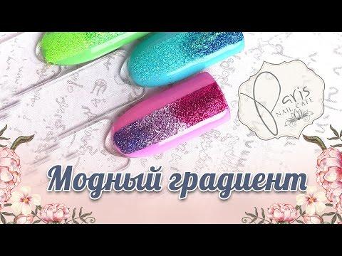 Модный градиент🔸 Дизайн ногтей 🔳😯 Paris Nail