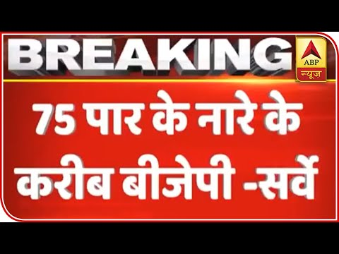 Haryana Exit Poll Full: BJP Likely To Register Bumper Win | ABP News