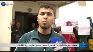 غليزان: عشرات الشباب من الإدماج المهني يغلقون مقر مديرية التشغيل