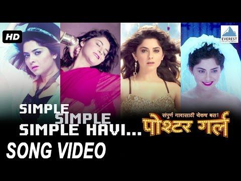 Simple Simple - Poshter Girl | New Marathi Songs 2016 | Sonalee Kulkarni, Jitendra Joshi, Amit Raj