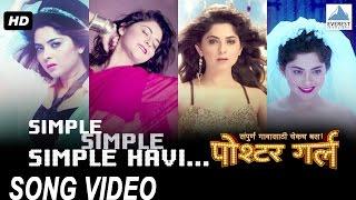 Download Hindi Video Songs - Simple Simple - Poshter Girl | New Marathi Songs 2016 | Sonalee Kulkarni, Jitendra Joshi, Amit Raj