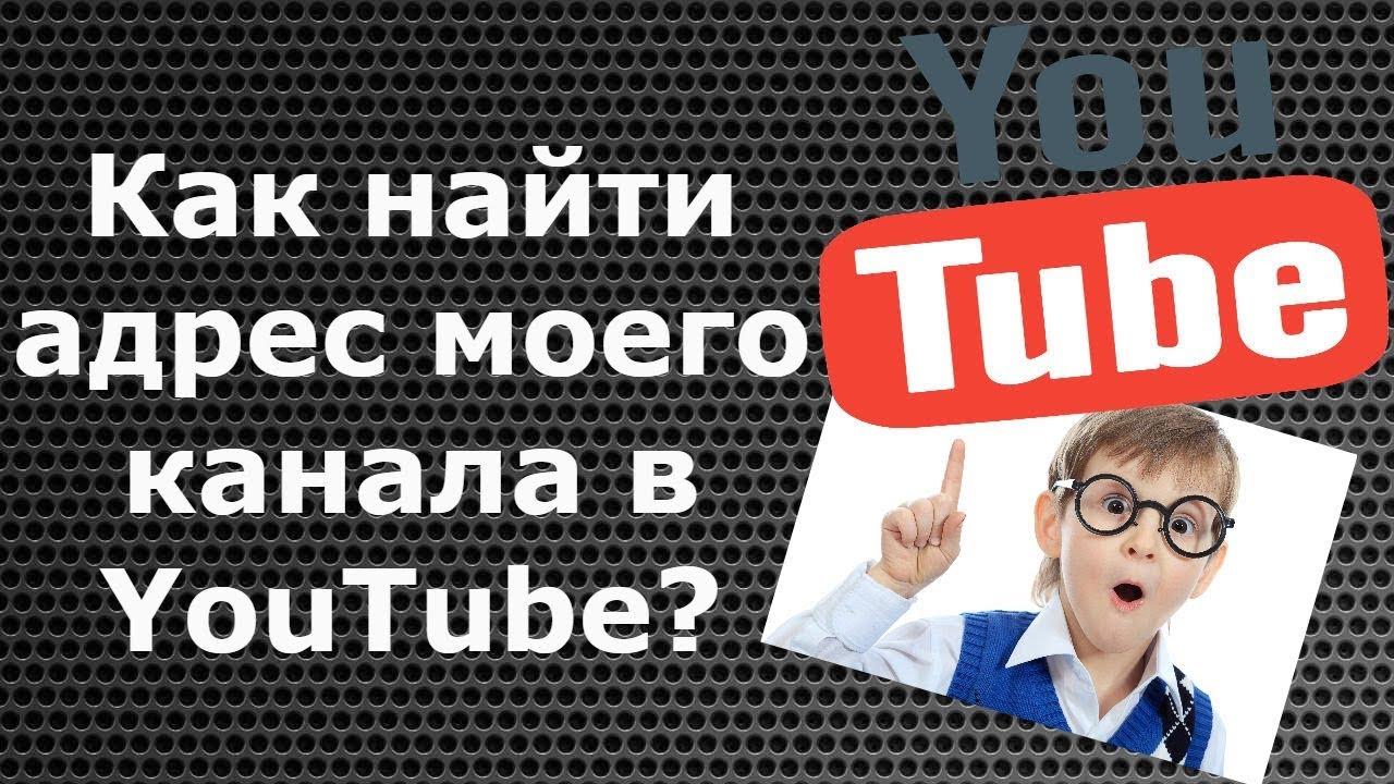 Как найти адрес моего канала в YouTube? - YouTube