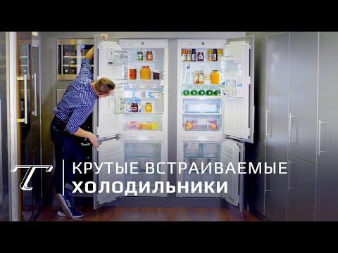 5 крутых встраиваемых холодильников