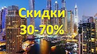 MyDailyChoice отели Дубай-сравниваем цены мезду MyDailyChoice и Booking com.