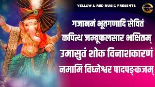 गजाननं भूतगणादि सेवितं | Gajananam Bhutaganadi Sevitam | Ganesh Mantra | Ganesh Chaturthi 2021 |