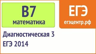 B7 по математике, ЕГЭ 2014, диагностическая работа (13.03), найти корень уравнения