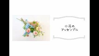 2 小花のアッセンブル