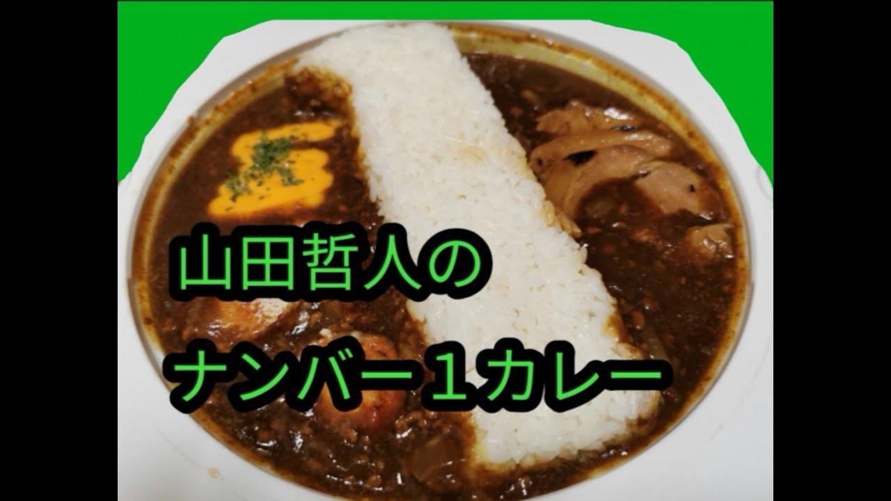 山田哲人のナンバー1カレー【ヤクルトスワローズ山田哲人選手プロデュース】