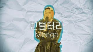 [Visualizer] Meego - 빈털터리 (Penniless)