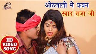 Vivek Yadav का सबसे हिट गाना ओठलाली में कवन स्वाद राजा जी Latest Bhojpuri Hit Song 2018