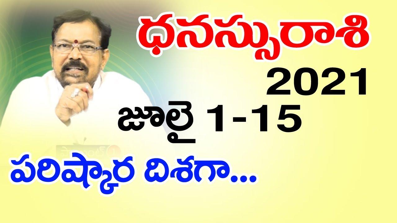 Rasi Phalalu Dhanu rasi   2021 జూలై 1-15 రాశిఫలాలు ధనుస్సురాశి