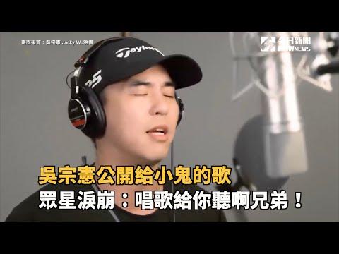 吳宗憲公開給小鬼的歌 眾星淚崩:唱歌給你聽啊兄弟!