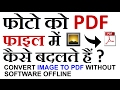 How to Convert Image to PDF File without any Software Offline (FOR PAN CARD) - in Hindi (2017)
