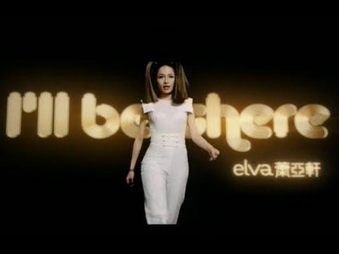 蕭亞軒 Elva Hsiao -  I'll be there ( 官方完整版MV)
