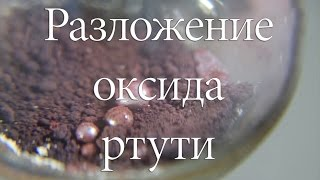 видео Киноварь (ртутные краски)