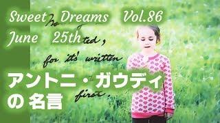 夢を求め、夢に生きる人々の言葉を集めました。 アントニ・ガウディ(An...