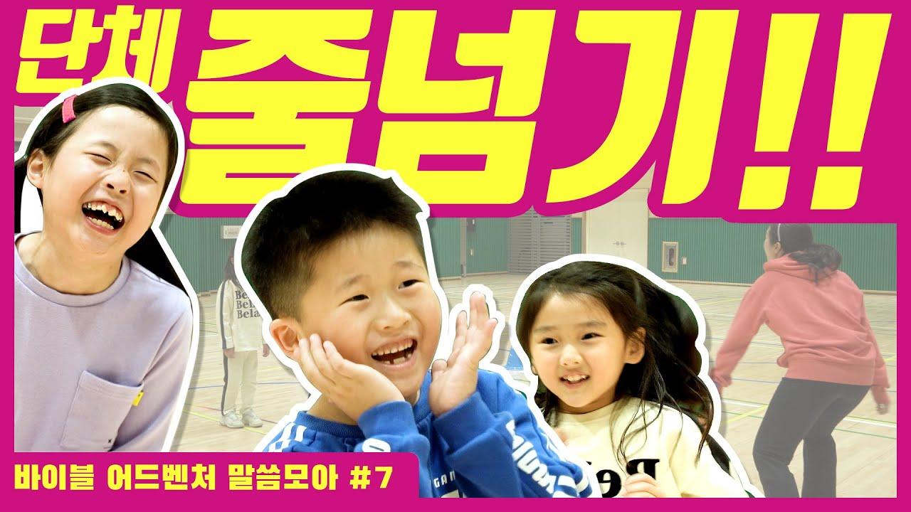 [키즈모아 - 바이블 어드벤처 말씀모아 #7] 줄넘기!! / 어린이 리얼리티 액티비티 / 교회학교 영상 / 어린이 찬양 율동
