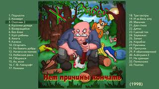 "03 Х.. ЗАБЕЙ ""Охотник 2"""