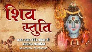 शिव स्तुति ~ हे शिव शम्भू नमस्तुभ्यं  ~  Shiv stuti  - Shiv bhajan -  Devendra pathak