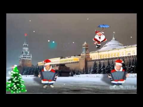 Видео: Видео С Новым 2014 годом Путин и Медведев Новогодние частушки часть 1
