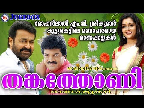 മോഹൻലാൽഎംജിശ്രീകുമാർ കൂട്ടുകെട്ടിലെഓണപ്പാട്ടുകൾ | Thankathoni | Malayalam Onam Songs | Mohanlal
