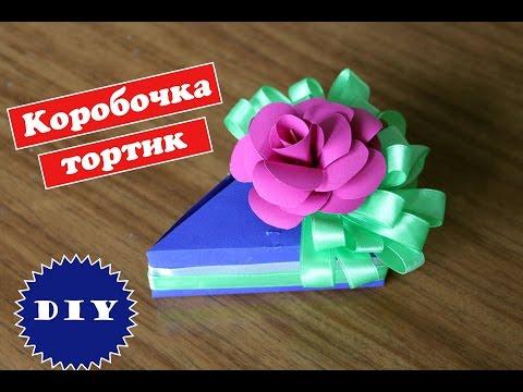 DIY: Бонбоньерка тортик / Коробочка кусочек торта / Mary F