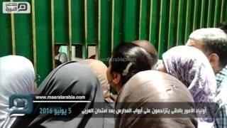 بالفيديو| أولياء الأمور بالدقى يتزاحمون على أبواب المدارس بعد امتحان العربى