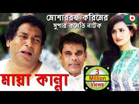 Mosharraf Karim er Funny Bangla Natok - Maya Kanna