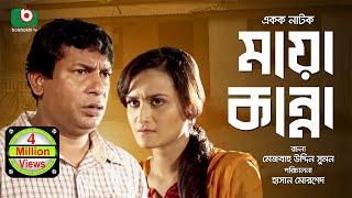 Mosharraf karim er Funny Bangla Natok - Maya Kanna- Eid-ul-Azha-2016