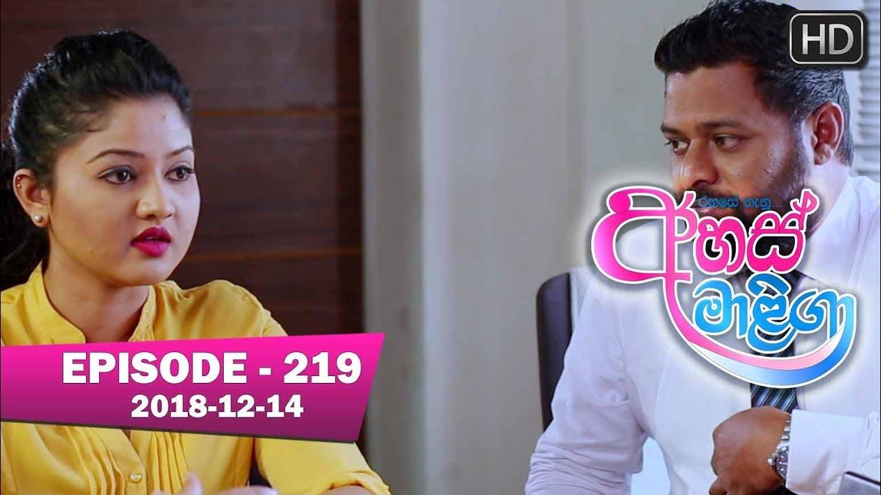 Ahas Maliga | Episode 219 | 2018-12-14