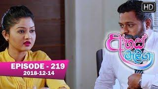 Ahas Maliga | Episode 219 | 2018-12-14 Thumbnail