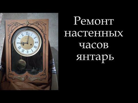Ремонт часов янтарь *014