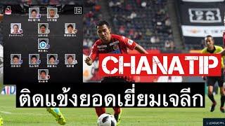 เจ ชนาธิป ติดแข้งยอดเยี่ยมเป็นครั้งที่ 2 หลังพาทีมชนะ กัมบะ โอซากา 2-0