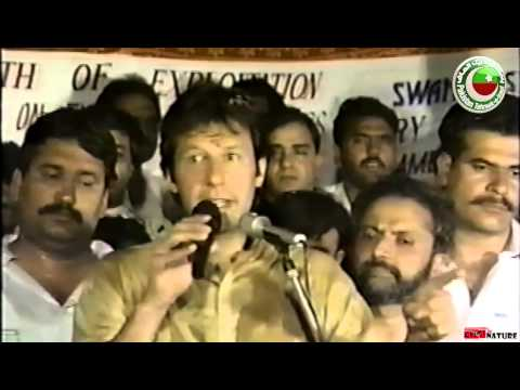 PTI History: Imran Khan's Speech at Jalsa in Muridke in1996.