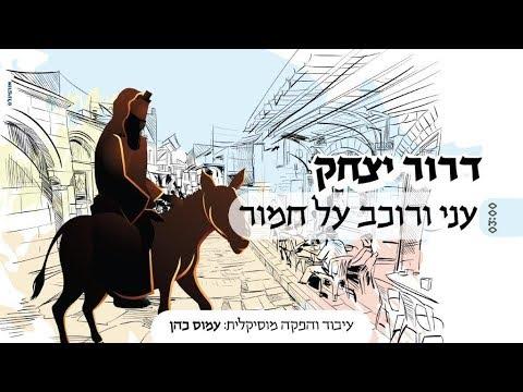 דרור יצחק - עני ורוכב על חמור | Dror itzhak - Ani verochev