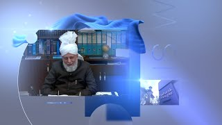 This Week With Huzoor - 19 March 2021